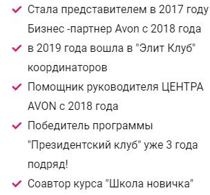 Топ лидер Эйвон Екатерина Волохина